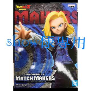 バンプレスト(BANPRESTO)のDRAGON BALL Z MATCH MAKERS 人造人間18号 フィギュア(アニメ/ゲーム)