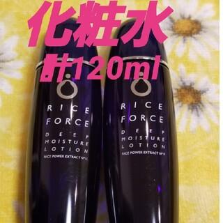 ライスフォース - ライスフォース 化粧水 60ml ハーフサイズ 2本セット