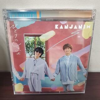 関ジャニ∞ - ひとりにしないよ(初回限定盤B)
