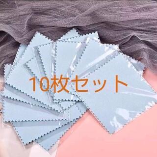 【新品】シルバー 磨き 10枚セット  シルバーポリッシュ  ブルー(その他)