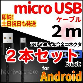 ANDROID - microUSBケーブル 2m ブラック アンドロイド 充電器ケーブル コード