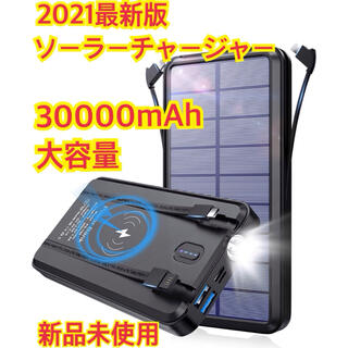 2021最新 ソーラーチャージャー モバイルバッテリー PSE認証