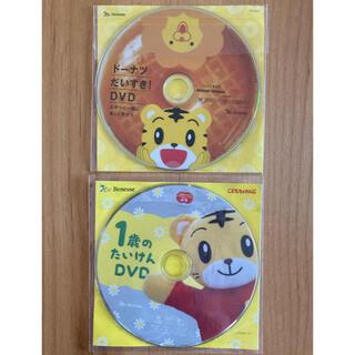 学研 - しまじろう DVD 2枚