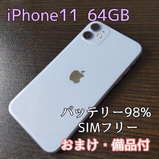 iPhone - iPhone 11 パープル 64 GB SIMフリー 画面フィルム、ケース付