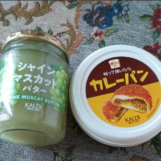 KALDI カレーパン マスカットジャム(フルーツ)