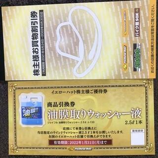 最安値!最新イエローハット株主優待3000円分 送料無料匿名発送(その他)