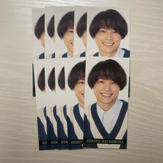 ジャニーズ(Johnny's)のSmileメッセージカード SixTONES 松村北斗 10枚セット(アイドルグッズ)