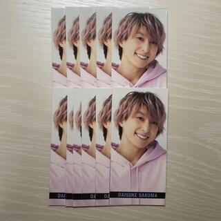 ジャニーズ(Johnny's)のSmileメッセージカード Snow Man 佐久間大介 11枚セット(アイドルグッズ)