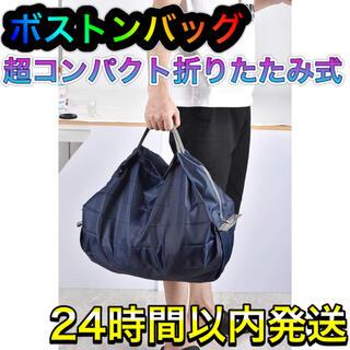 折りたたみ式ボストンバッグネイビー エコバッグ 買い物袋収納 メンズ レディース(エコバッグ)
