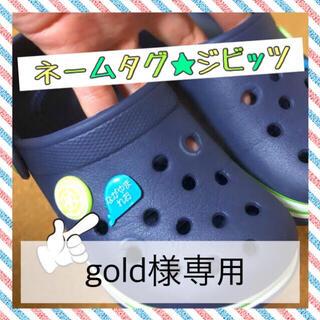 gold様専用 ジビッツネームタグ(ネームタグ)