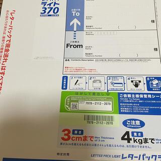 レターパックライト10枚(使用済み切手/官製はがき)