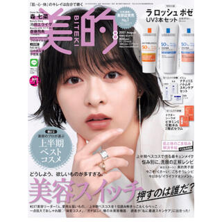 講談社 - 【新品未読】美的 最新号✴︎ 8月号 雑誌のみ✴︎