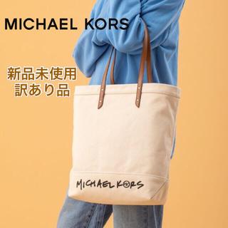 Michael Kors - 【訳あり品】新品タグ付き THE MICHAEL BAG