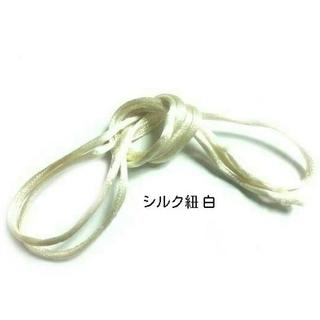 シルク紐 白 滑らかな艶 メンズ レディース アクセサリー 用