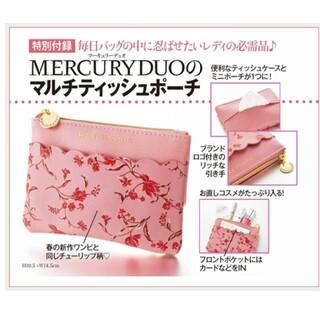 MERCURYDUO - 美人百花付録  マーキュリーデュオ