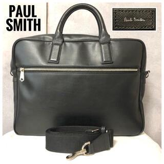 ポールスミス(Paul Smith)の美品⭐️Paul Smith グラナダ3 2way ビジネスバッグ ブラック 革(ビジネスバッグ)