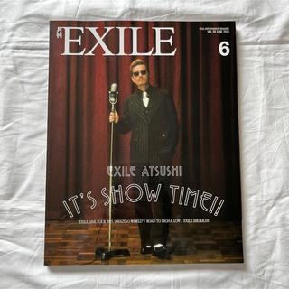 エグザイル(EXILE)の月刊EXILE(2016年6月)(アート/エンタメ/ホビー)