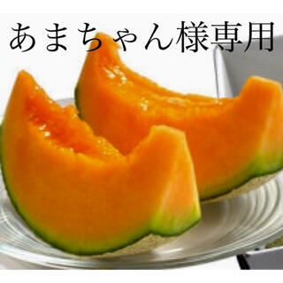 あまちゃん様専用(フルーツ)