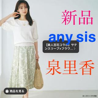 anySiS - 美人百花コラボ サテンスリーブ×フラワージャガードスカート セットanysis