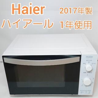 Haier - ハイアール 電子レンジ Haier JM-MFH18AE