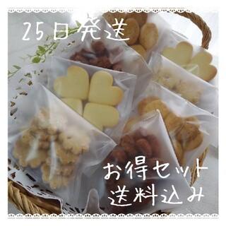 25日発送、お得セット(菓子/デザート)
