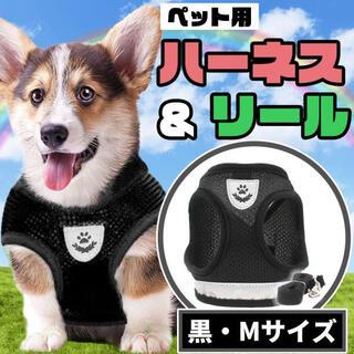 ペット ハーネス 黒 M ベスト型 リード 犬 猫 お散歩 首輪 メッシュ