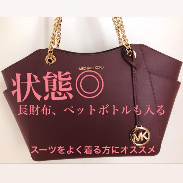 Michael Kors(マイケルコース)の👜MICHAEL KORS  レディースのバッグ(トートバッグ)の商品写真