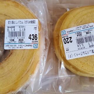 治一郎バームクーヘン、ざらめ蜂蜜、プリン🍮(菓子/デザート)