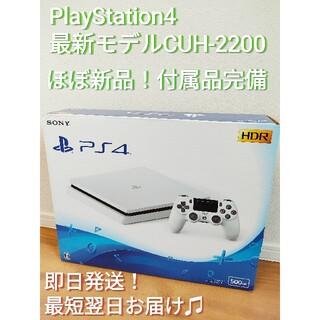 PlayStation4 - PS4 最新モデルCUH-2200 グレイシャー・ホワイト ほぼ新品