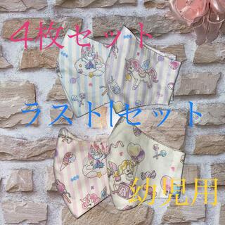 キッズ ハンドメイド インナーマスク ユニコーン 幼児用 子供用 4枚セット(外出用品)