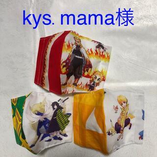 ☆専用☆鬼滅の刃 インナーマスク 3枚セット(外出用品)