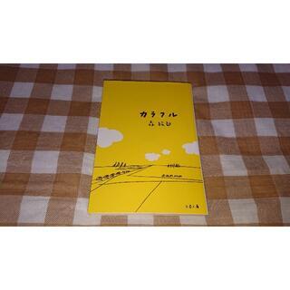 ★送料無料★カラフル 森絵都  (文春文庫)(文学/小説)