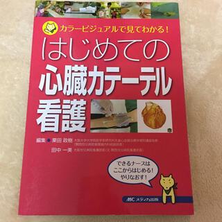 はじめての心臓カテ-テル看護 カラ-ビジュアルで見てわかる!(健康/医学)