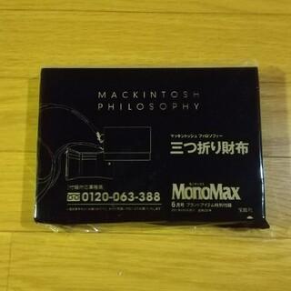 MonoMax モノマックス  6月号 付録 マッキントッシュ フィロソフィー