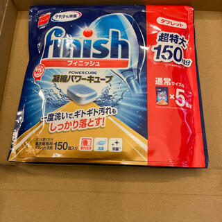 コストコ フィニッシュタブレット 150回分(洗剤/柔軟剤)