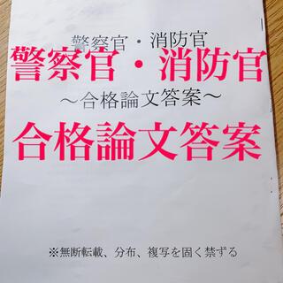 公務員試験 警察官・消防官 8テーマ 合格論文答案(語学/参考書)