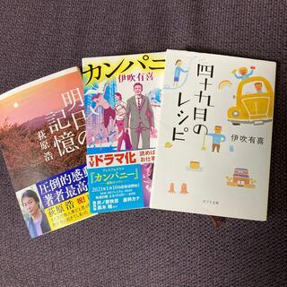 明日の記憶、カンパニー、四十九日のレシピ(文学/小説)