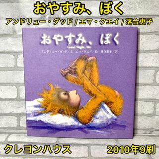 おやすみ、ぼく(絵本/児童書)