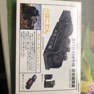 コクヨ(コクヨ)のD51形498号機 蒸気機関車 段ボール製ミニトレイン(鉄道模型)