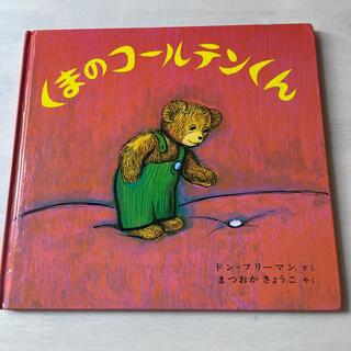 くまのコールテンくん(絵本/児童書)