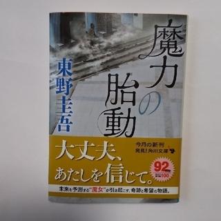 カドカワショテン(角川書店)の魔力の胎動 ⭐️追跡つき匿名配送(その他)