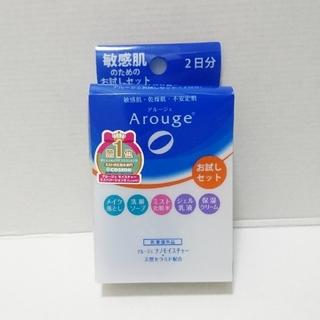 アルージェ(Arouge)のArouge 基礎化粧品 敏感肌 お試しセット(サンプル/トライアルキット)
