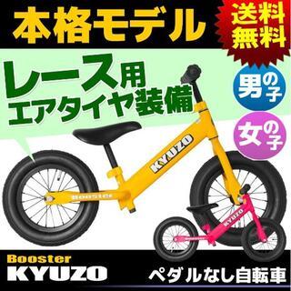 ★即日発送★ 幼児用 自転車 ペダルなし 保証付き イエロー 他カラー有(自転車本体)