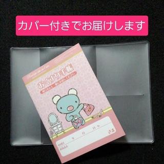 ★ペネロペ おくすり手帳(ピンク1冊)+お薬手帳カバー1枚