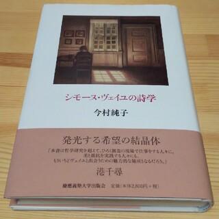 シモ-ヌ・ヴェイユの詩学(人文/社会)