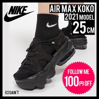 NIKE - エア マックス KOKO ココ サンダル CI8798-003 25cm