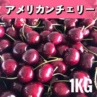 6/26発送予定 約1kg  アメリカンチェリー チェリー(フルーツ)