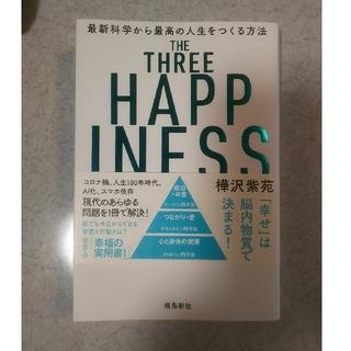 精神科医が見つけた3つの幸福 最新科学から最高の人生をつくる方法(ビジネス/経済)