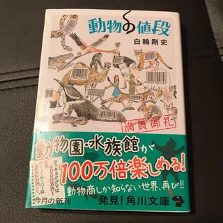 動物の値段 満員御礼(文学/小説)