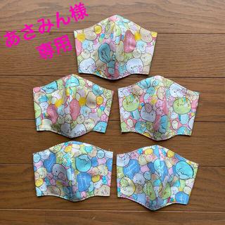 インナーマスク  すみっこくらし5枚組 幼児〜小学校低学年用(外出用品)